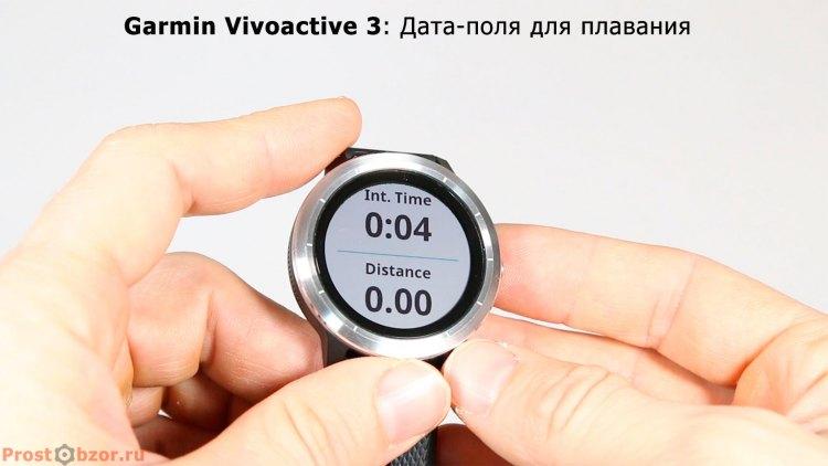 Дата-поля для плавания в часах Garmin Vivoactive 3