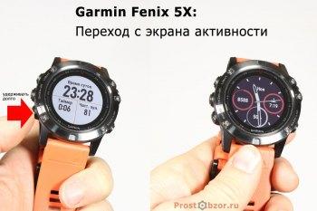 Переход с экрана активности на циферблат часов Garmin Fenix 5X