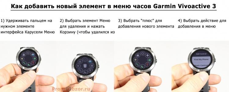 Как добавить или изменить элемент управления меню в часах  Garmin Vivoactive 3