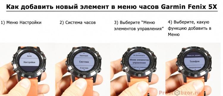 Как добавить или изменить элемент управления меню в часах  Garmin Fenix 5X