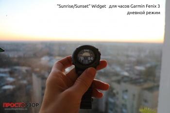 Garmin Fenix 3 - виджет Sunset-Sunrise вид днем