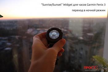 Garmin Fenix 3 - виджет Sunset-Sunrise вид после захода солнца