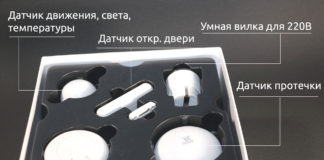 Умный Дом от Fibaro – распаковка Starter Kit