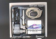 Обзор датчиков в наборе Fibaro Starter Kit