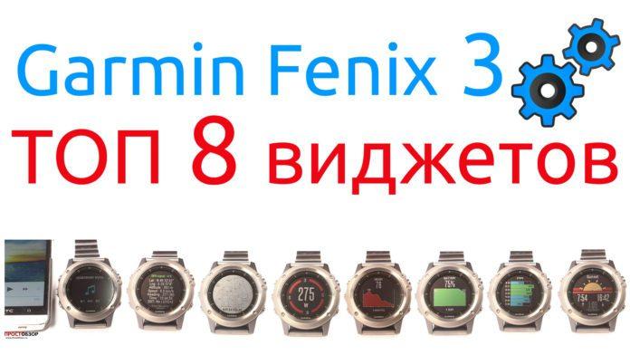 Топ 8 лучших виджетов для часов Garmin Fenix 3