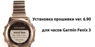 Новая прошивка для часов Garmin Fenix 3 - ver. 6.90
