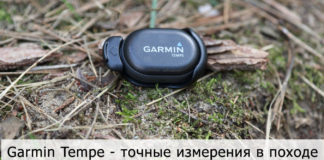 Датчик температуры Garmin Tempe - обзор