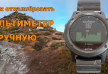 Как откалибровать альтиметр в часах Garmin Fenix 3, Fenix 3 HR