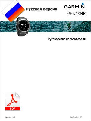 Скачать инструкцию по работе с часами Garmin Fenix 3 HR - русский язык