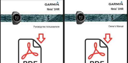 Скачать инструкцию по часам Garmin Fenix 3 HR