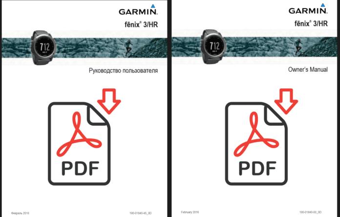 скачать инструкции pdf