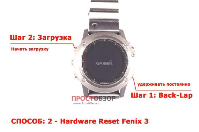 Как сбросить настройки часов Garmin Fenix 3 : программный и аппаратный сброс