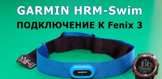 Подключение пульсометра Garmin HRM-Swim к часам Fenix 3