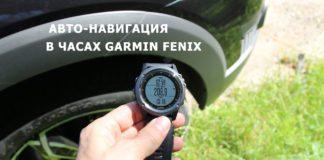 Авто-навигация в часах Garmin Fenix