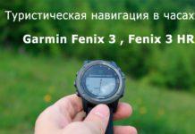 Туристическая навигация в походе для часов Garmin Fenix 3 HR, Fenix 3