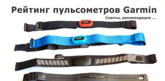 Классификация нагрудных пульсометров Garmin