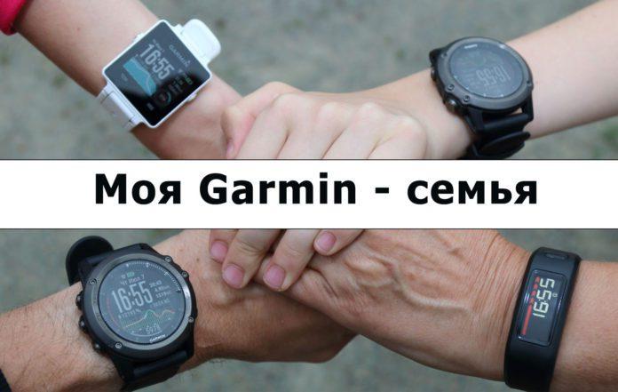 Как создать Garmin семью