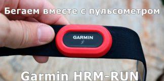 Обзор нагрудного пульсометра для бега - Garmin HRM-RUN