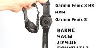 Какие часы лучше покупать: Garmin Fenix 3 HR или Fenix 3 ?