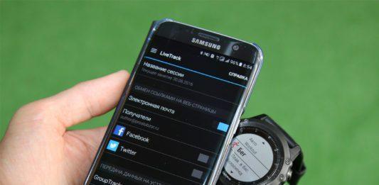 Garmin LiveTrack: Как отслеживать свою активность в режиме реального времени