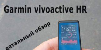 Обзор часов GarmninVivoactive HR