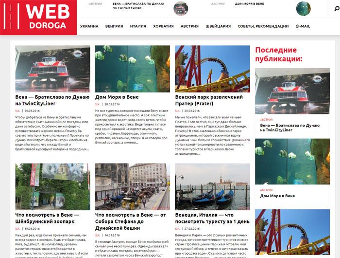 Сайт про путешествия - webdoroga_com