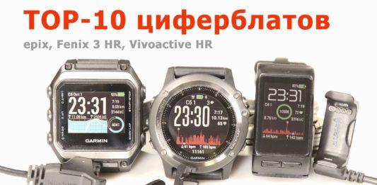 Рейтинг циферблатов для часов Garmin^ Fenix 3 HR, Vivoactive HE, epix