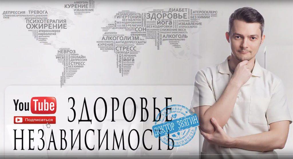 Канал Доктора Звягина