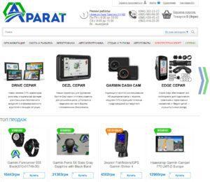 Он-лайн магазин техники Garmin в Украине - Aparat.ua