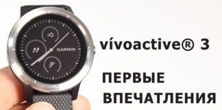 Обзор Garmin Vivoactive 3