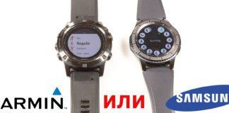 Samsung или Garmin - какие часы выбрать?