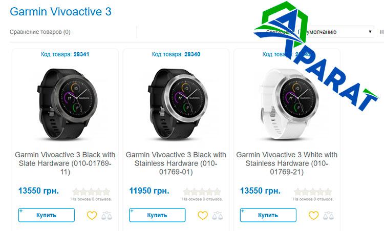 Где купить Garmin Vivoactive 3?