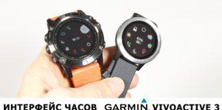 Новый интерфейс часов Garmin Vivoactive 3 - что нового?