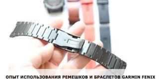Ремешки для часов серии Garmin Fenix 5, 5S, 5X - опыт испльзования