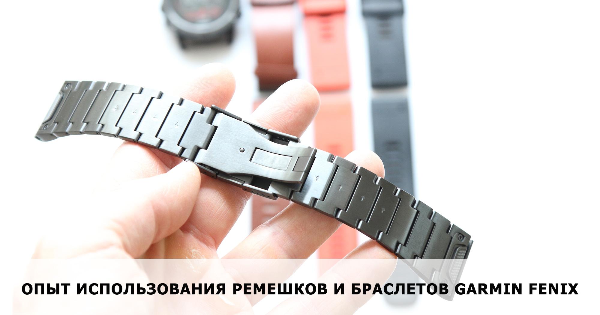 049177ef3e91 Ремешки для часов серии Garmin Fenix 5, 5S, 5X - ProstObzor.com
