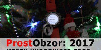 Что было за 2017 год - в мире и в проекте ProstObzor.com