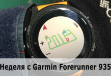 Неделя с Garmin Forerunner 935