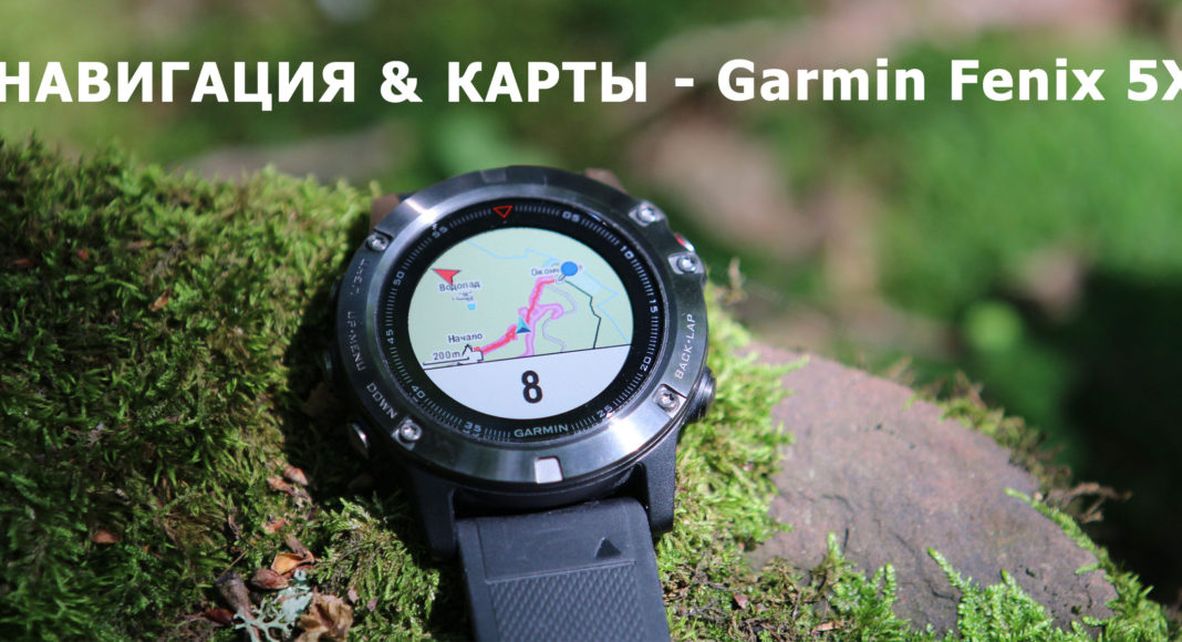 ро карты и навигацию в часах Garmin Fenix 5X