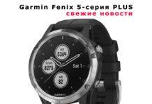Новости про новую модель Garmin Fenix 5 Plus