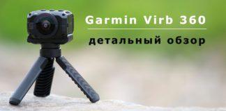 Обзор экшн-камеры Garmin Virb 360