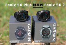Обзор и тесты часов Garmin Fenix 5X Plus