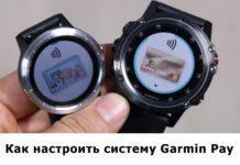 Что такое Garmin Pay и как добавить карточки в часы Garmin?