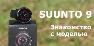 Распаковка часов Suunto 9
