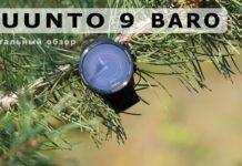 Детальный обзор часов Suunto 9 Baro
