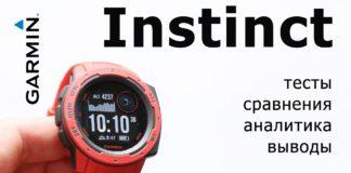 Обзор часов Garmin Instinct