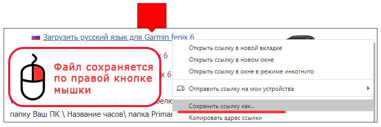 Как сохранить русский язык для Garmin