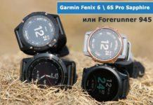 Обзор часов Garmin Fenix 6, 6S Pro Sapphire и Forerunner 945