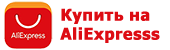 Купить на AlliExpress