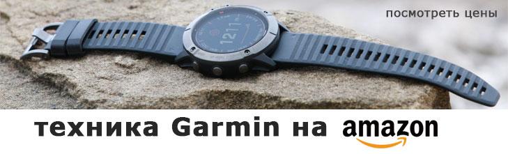 Цены на часы Garmin на Amazon