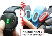 Какие датчики лучше записывают пульс? HR - vs - HRM